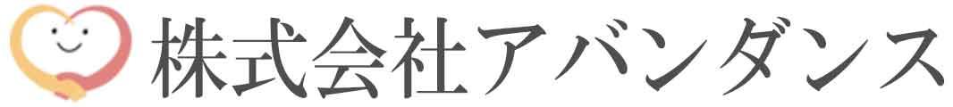 【底地・借地の専門】株式会社アバンダンス